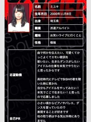 モンスターアイドル ミユキ プロフィール