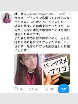 モンスターアイドル ナオ ツイッター