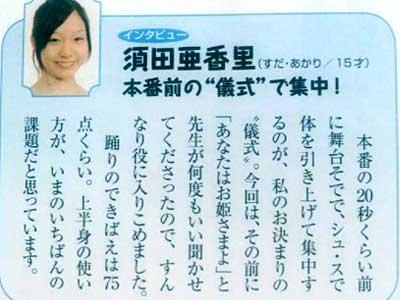 須田亜香里 中学時代