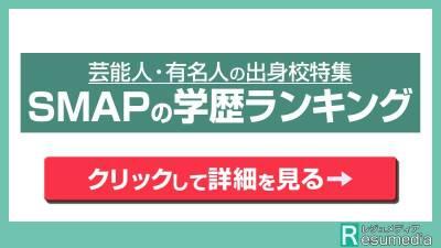 SMAP 学歴ランキング