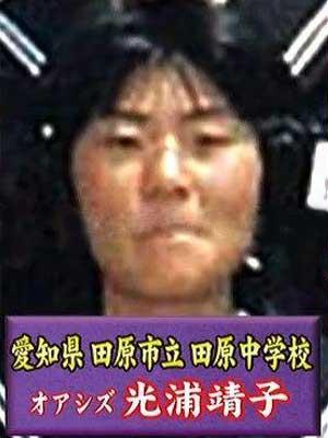 光浦靖子 卒アル 中学時代