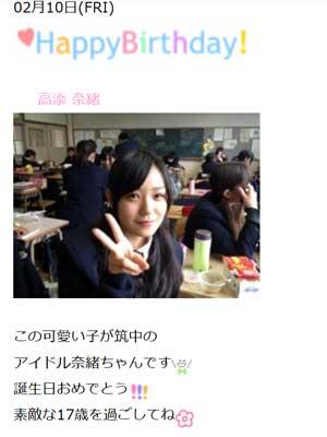 奈緒 高校時代