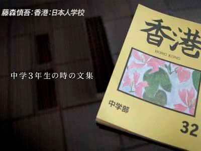 藤森慎吾 卒業文集 中学時代
