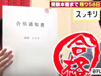 完熟フレッシュ 池田レイラ TV スッキリ 高校受験
