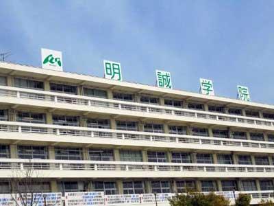 明誠学院高等学校