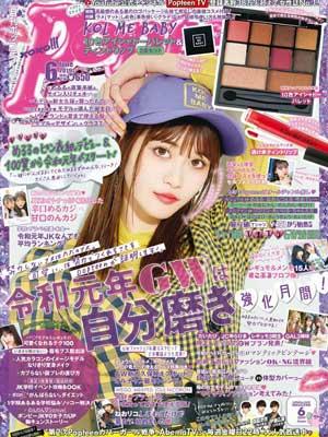 生見愛瑠 雑誌 Popteen