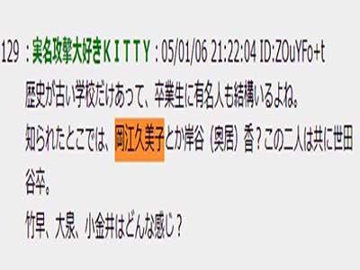東京学芸大学付属世田谷小学校 5ch