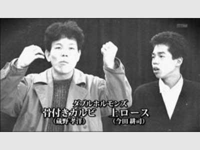 今田耕司 ダブルホルモンズ