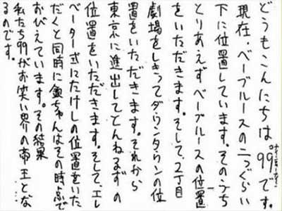 矢部浩之 卒業文集 高校