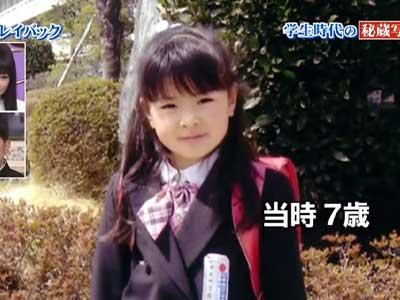 優希美青 小学生時代