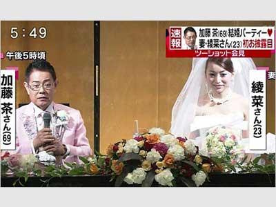 加藤綾菜 加藤茶 結婚式