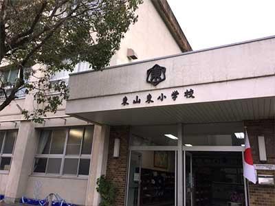 和歌山市立東山東小学校