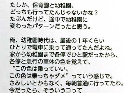 加藤シゲアキ インタビュー