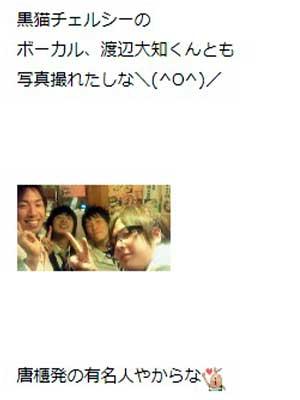 渡辺大知 友人 ブログ