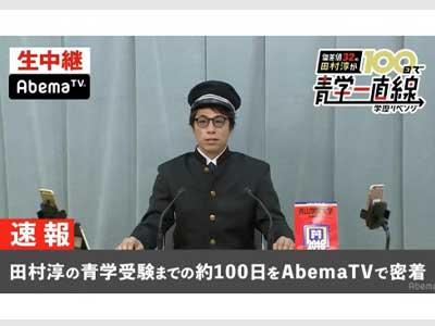 田村淳 テレビ 青学一直線