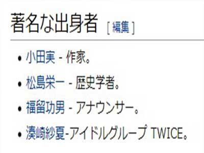 五条小学校 Wikipedia