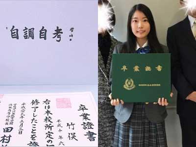 竹俣紅 高校 卒業証書
