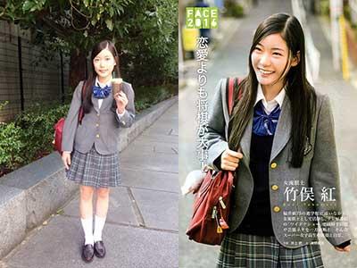 竹俣紅 高校時代