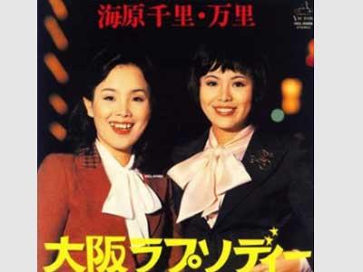 上沼恵美子 大阪ラプソディー
