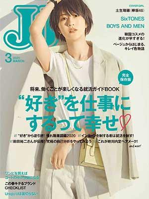 土生瑞穂 雑誌 JJ