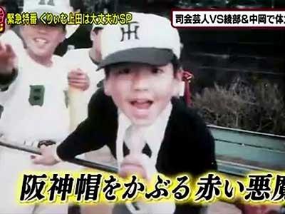 上田晋也 小学生時代