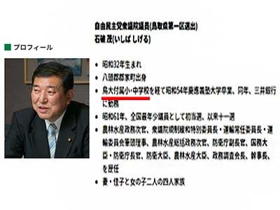 石破茂 自由民主党鳥取県支部連合会