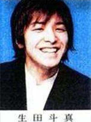 生田斗真 卒アル 高校