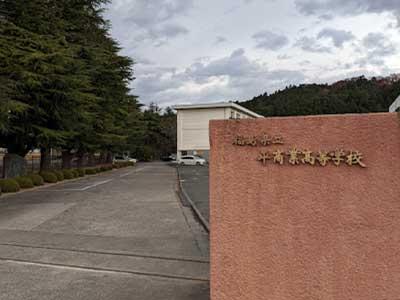 福島県立平商業学校