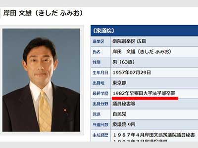 岸田文雄 JIJI.com