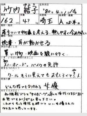 竹内結子 中学時代