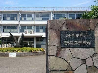 神奈川県立鶴見高等学校