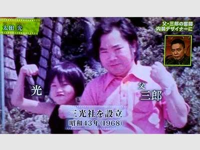 太田光 小学生時代