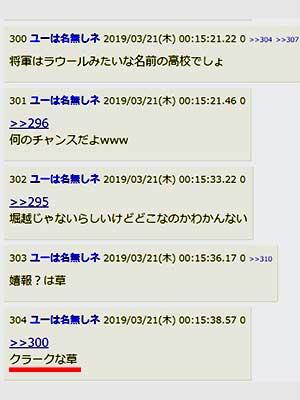 岩﨑大昇 5ch