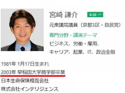 宮崎謙介 プロフィール