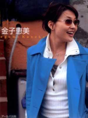 金子恵美 韓国留学時代