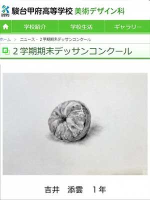 駿台甲府高等学校 ホームページ