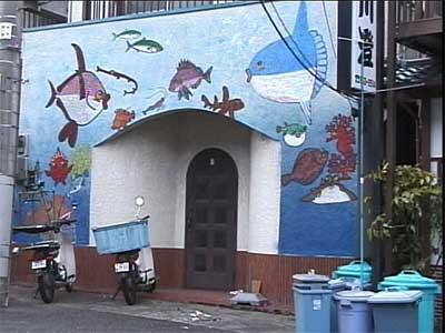 さかなクン 壁魚の絵