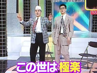 加藤浩次 極楽とんぼ デビュー