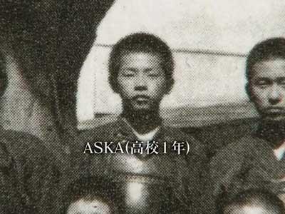 ASKA 飛鳥涼 高校時代