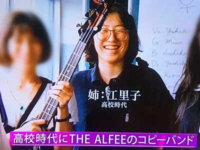 渡辺江里子 高校時代