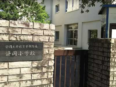 静岡大学教育学部附属小学校