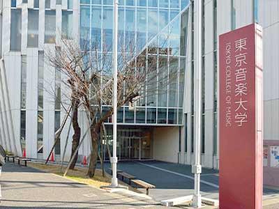 東京音楽大学