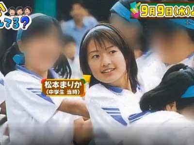 松本まりか 中学時代