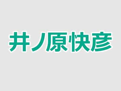 井ノ原快彦