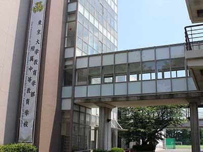 東京大学教育学部附属中学校