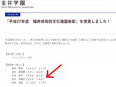 金井学園 ホームページ