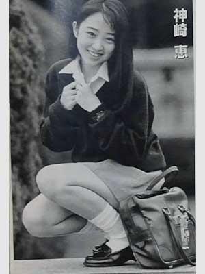 神崎恵 高校時代