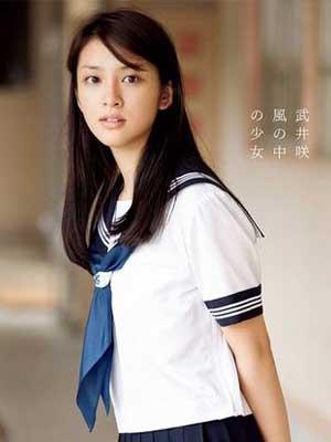 武井咲 高校時代