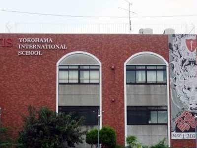 横浜インターナショナルスクール