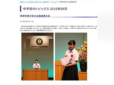 光泉高等学校ホームページ